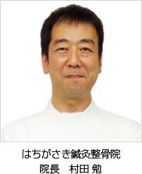はちがさき鍼灸整骨院 院長 村田 勉